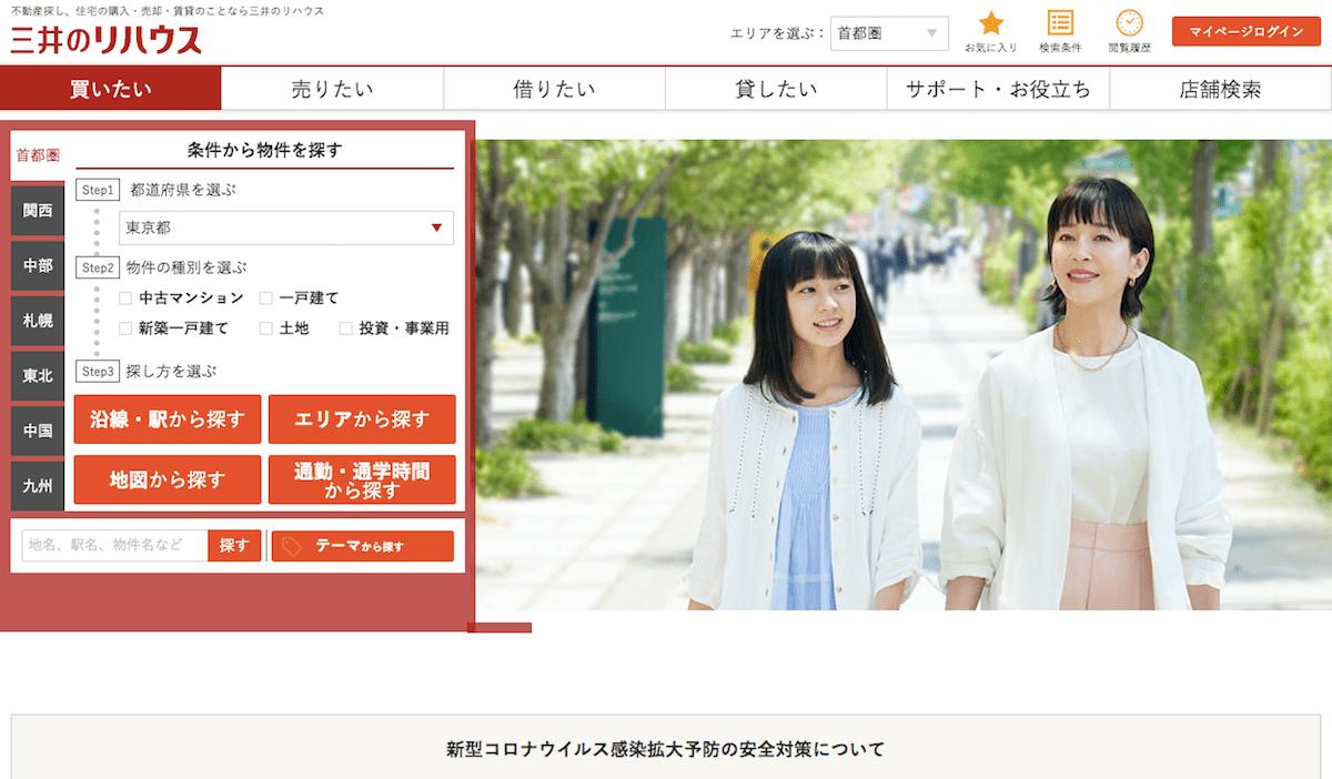 【三井のリハウス】不動産購入・中古、新築物件探し