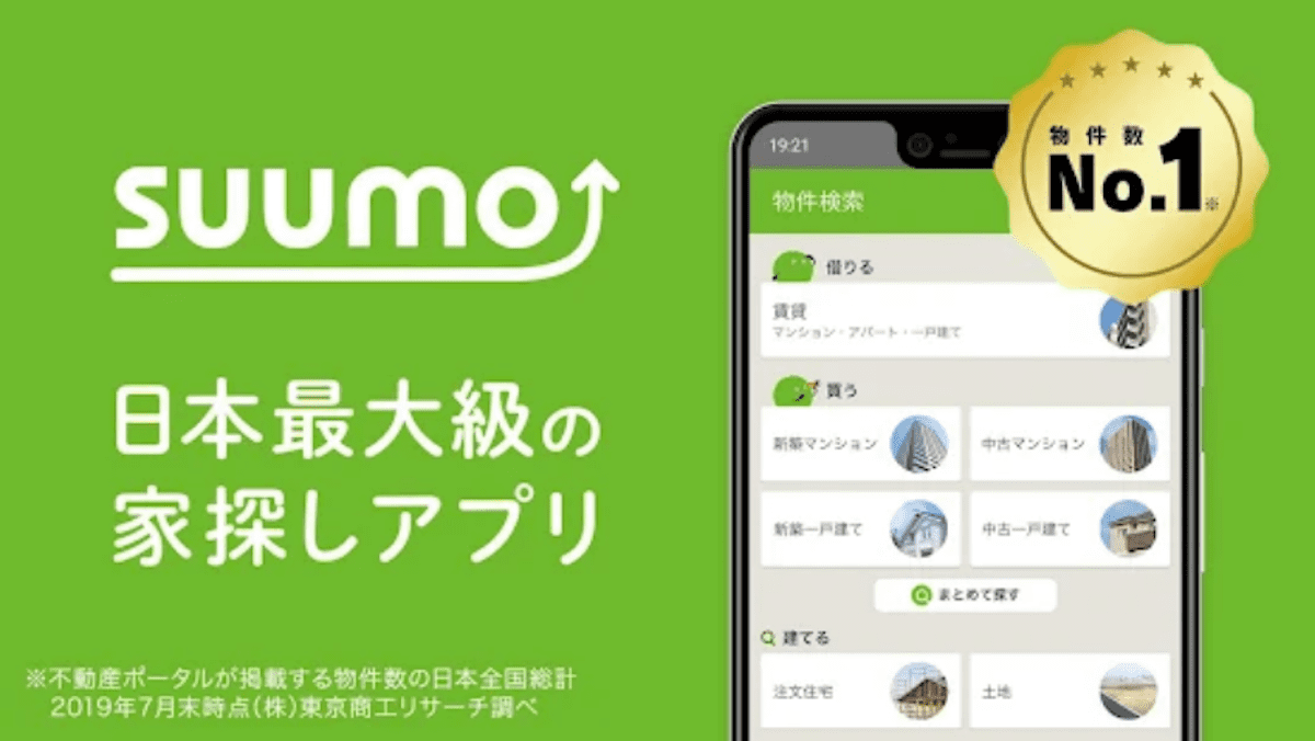 スーモ(SUUMO)のスマホアプリ