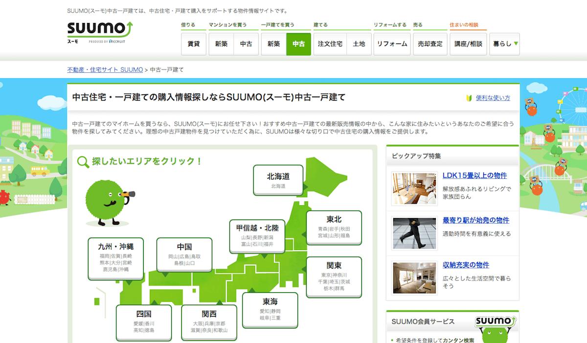 【スーモ(SUUMO)】中古住宅・中古一戸建て購入情報サイト