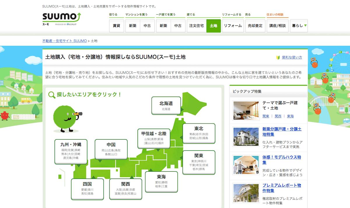 【スーモ(SUUMO)】土地購入(宅地・分譲地)情報探し