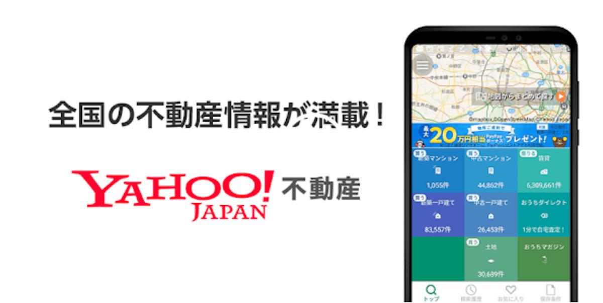 ヤフー(Yahoo!)不動産のスマホアプリ