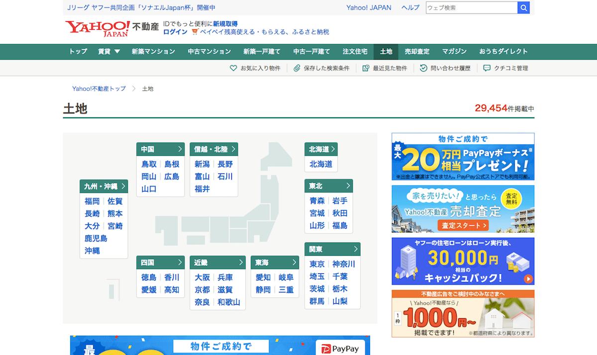 【ヤフー(Yahoo!)不動産】土地の購入・物件探し