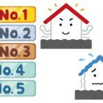 ハウスメーカーの性能比較・ランキング
