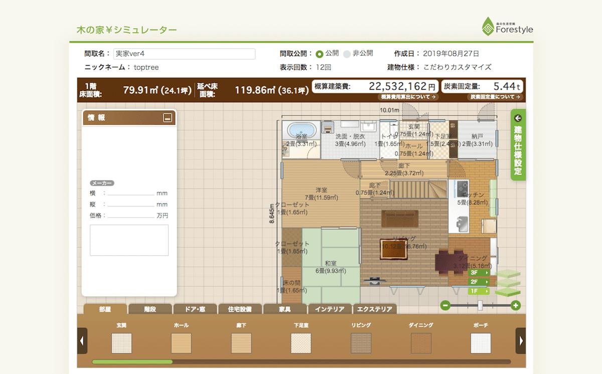 木の家¥シミュレーター