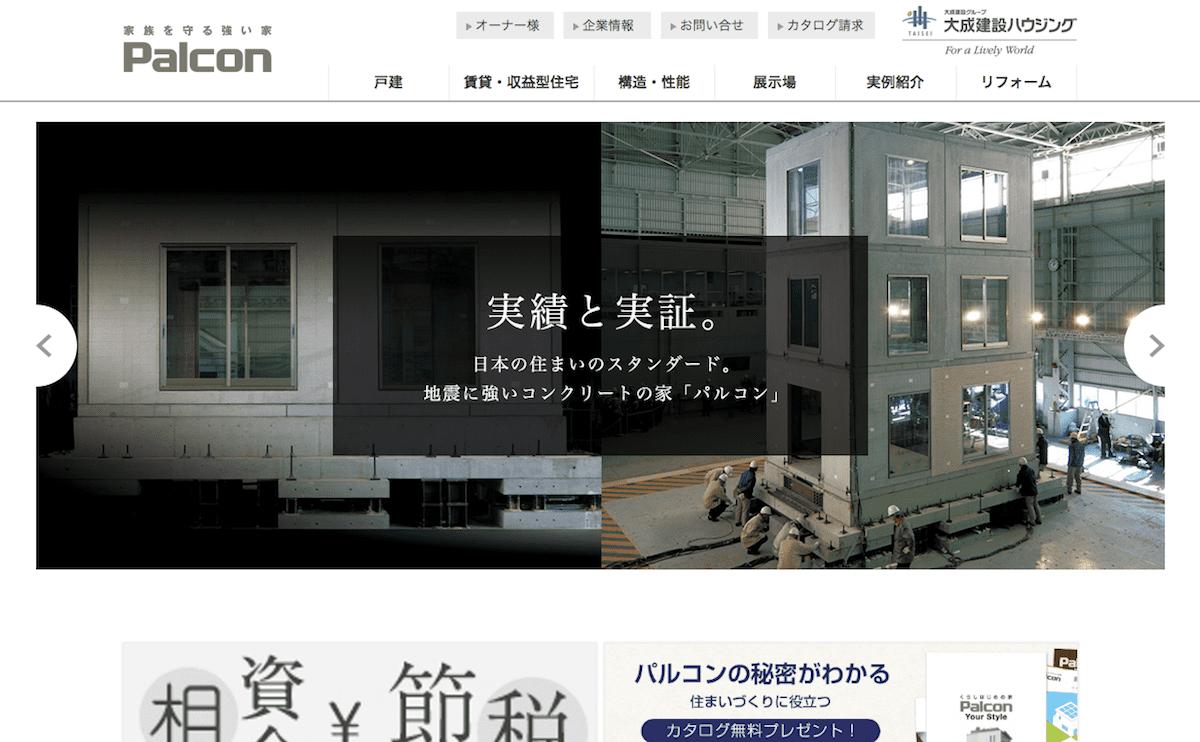 大成建設ハウジング(パルコン)のサイト