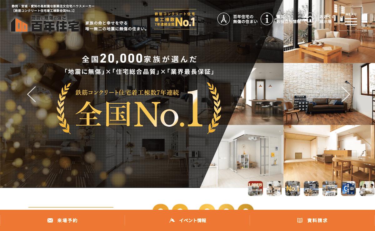百年住宅のサイト