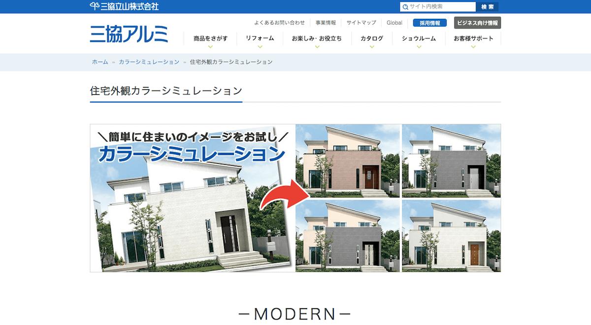住宅外観カラーシミュレーション