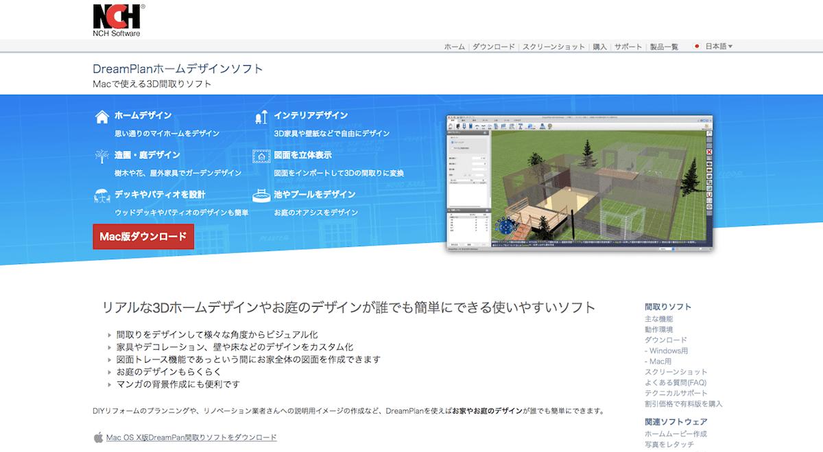 DreamPlanホームデザインソフト