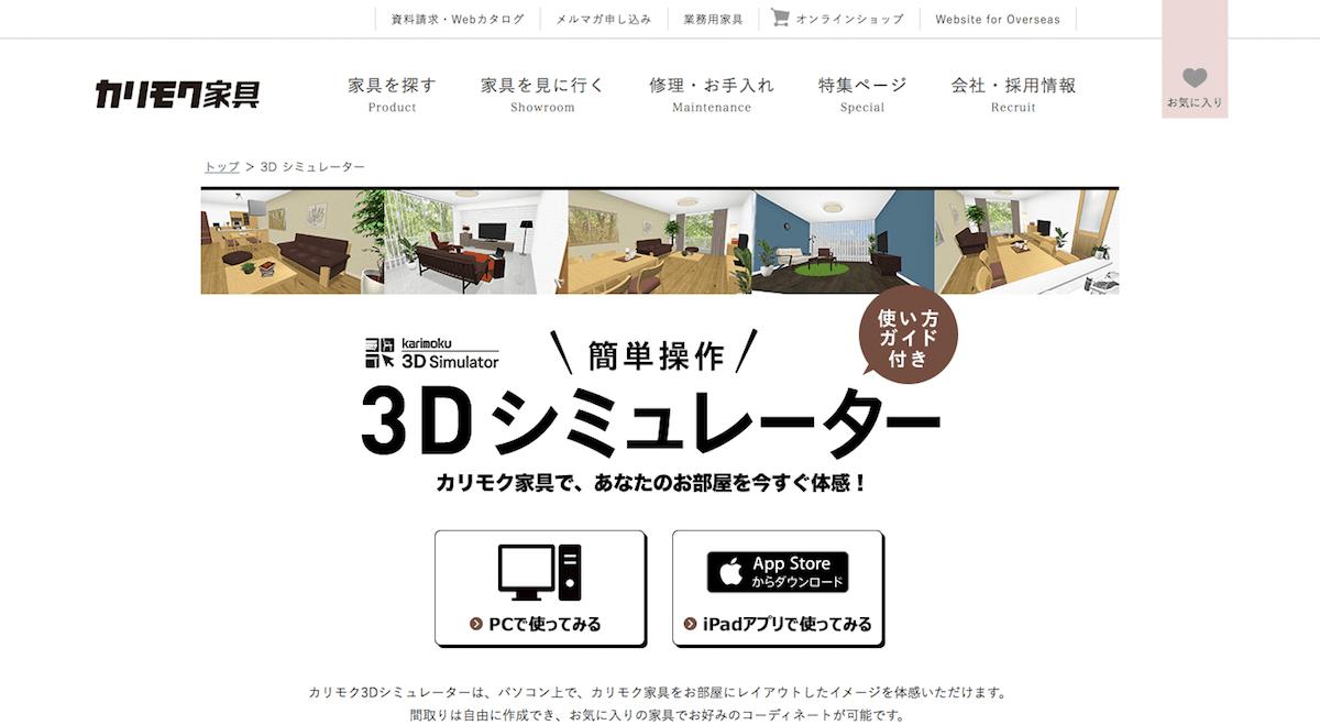カリモク家具 3Dシミュレーター