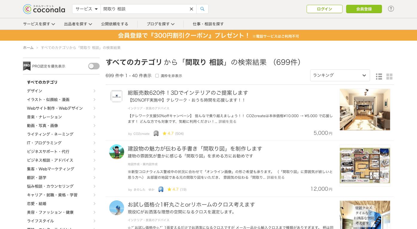 coconala(ココナラ) 間取り 相談
