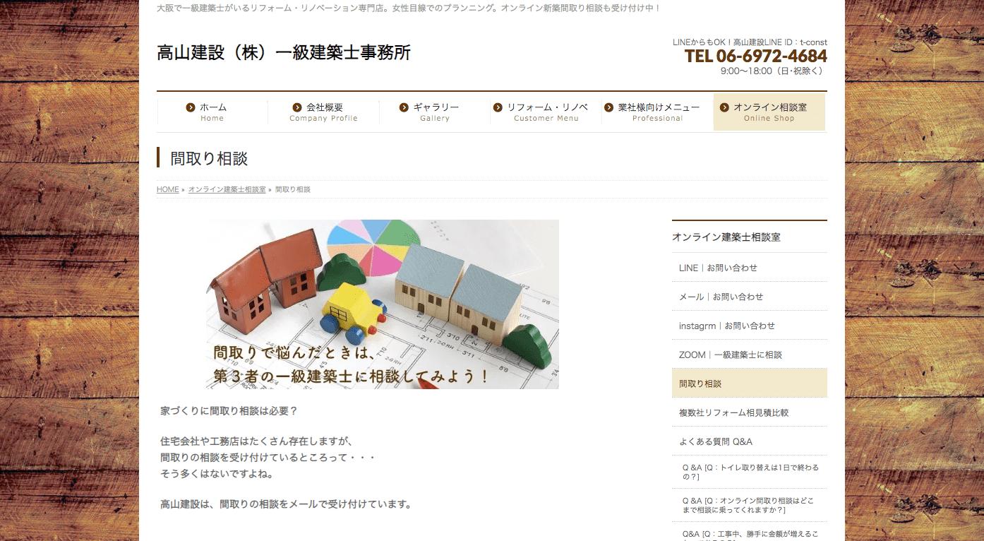 高山建設(株)一級建築士事務所 - 間取り相談