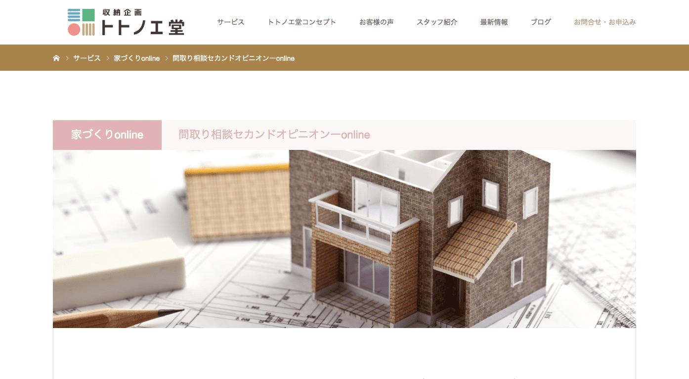 収納企画トトノエ堂 - 間取り相談セカンドオピニオン(オンライン)