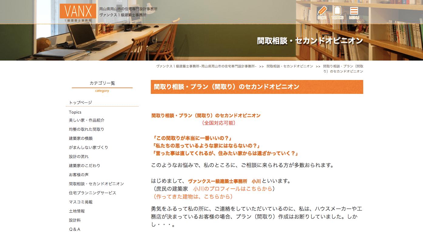 VANX - 間取り相談・プラン(間取り)のセカンドオピニオン